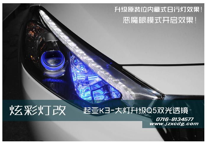 荆州专业汽车照明升级-炫彩灯改-起亚k3升级正品q5透镜进口套装-内藏